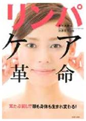 リンパケア革命ー耳たぶ回しで顔も身体も生まれ変わる!