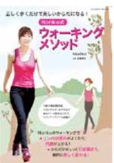 正しく歩くだけで健康なカラダになる!Noriko式 ウォーキングメソッド