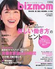 2019年 冬春号 bizmon(ビズマム)