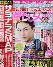 2017年 9・19号 週刊女性