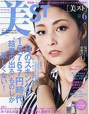 2017.06月号 美 ST(ビスト)