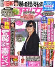 2008年 6/17号 週刊女性