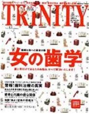 2006年.TRINITY Vol.18 SPRING