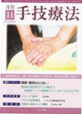 2006年 11月号 手技療法